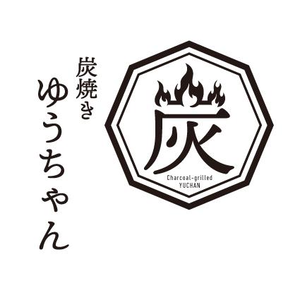 炭焼きゆうちゃんロゴ