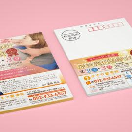 デザイン制作事例:福岡県糟屋郡須惠町かすや整骨院様のDMとチラシをデザイン致しました。