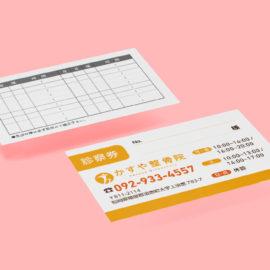 デザイン制作事例:福岡県糟屋郡須惠町かすや整骨院様の診察券をデザイン致しました。