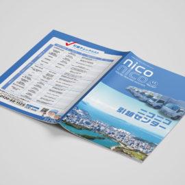 デザイン制作事例:大野城市乙金東ニコニコ引越しセンター様パンフレットをデザインいたしました。
