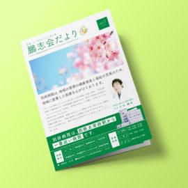 デザイン制作事例:太宰府市医療法人鵬志会 別府病院様の広報誌「鵬志会だより」をデザイン致しました。
