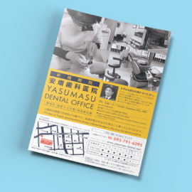 デザイン制作事例:福岡市中央区安増歯科医院様のA4チラシをデザイン致しました。