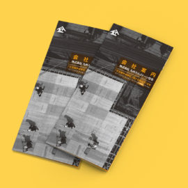 デザイン制作事例:福岡県春日市株式会社 九州カルストーン住宅様の会社案内パンフレットをデザイン致しました。