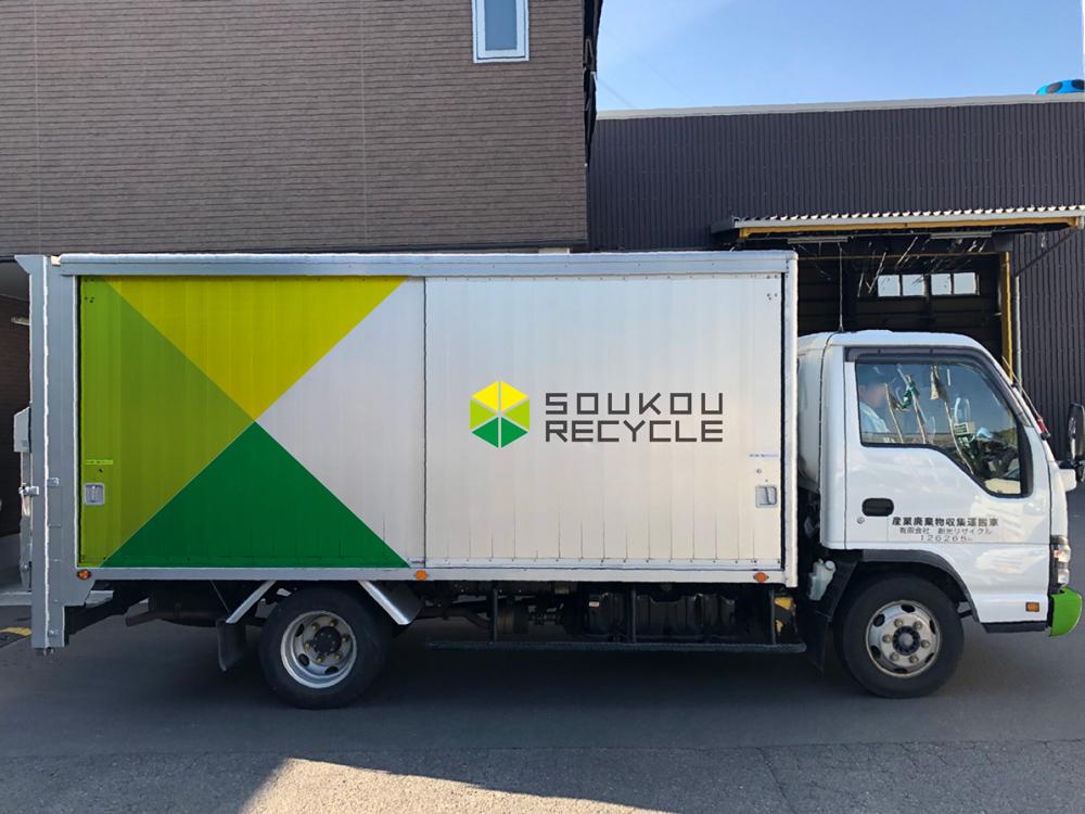 創光リサイクル様-トラックデザイン