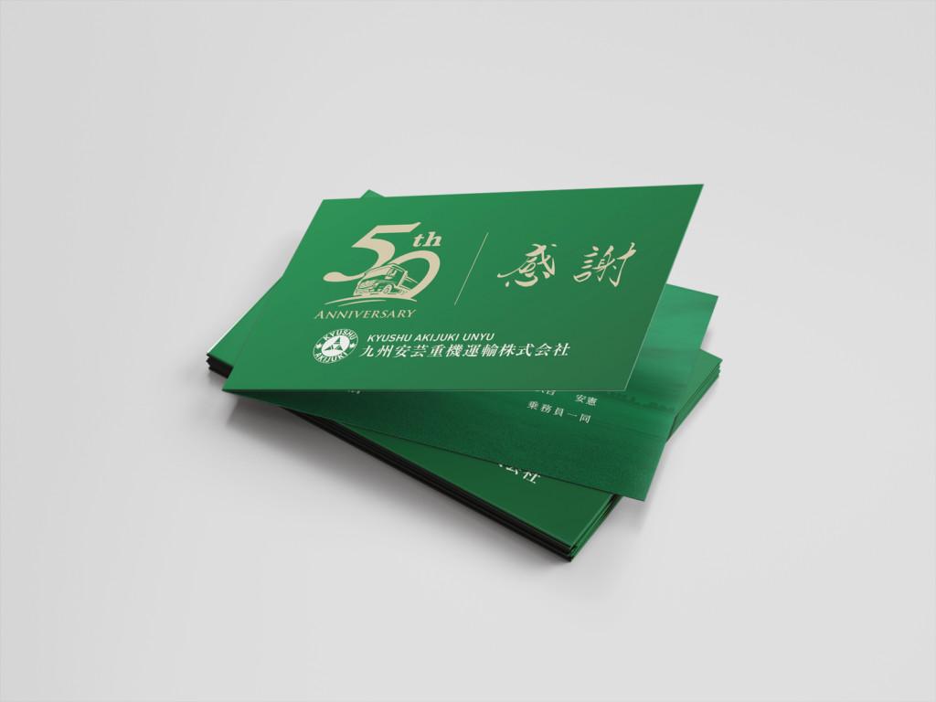 九州安芸重機運輸株式会社50周年記念カード