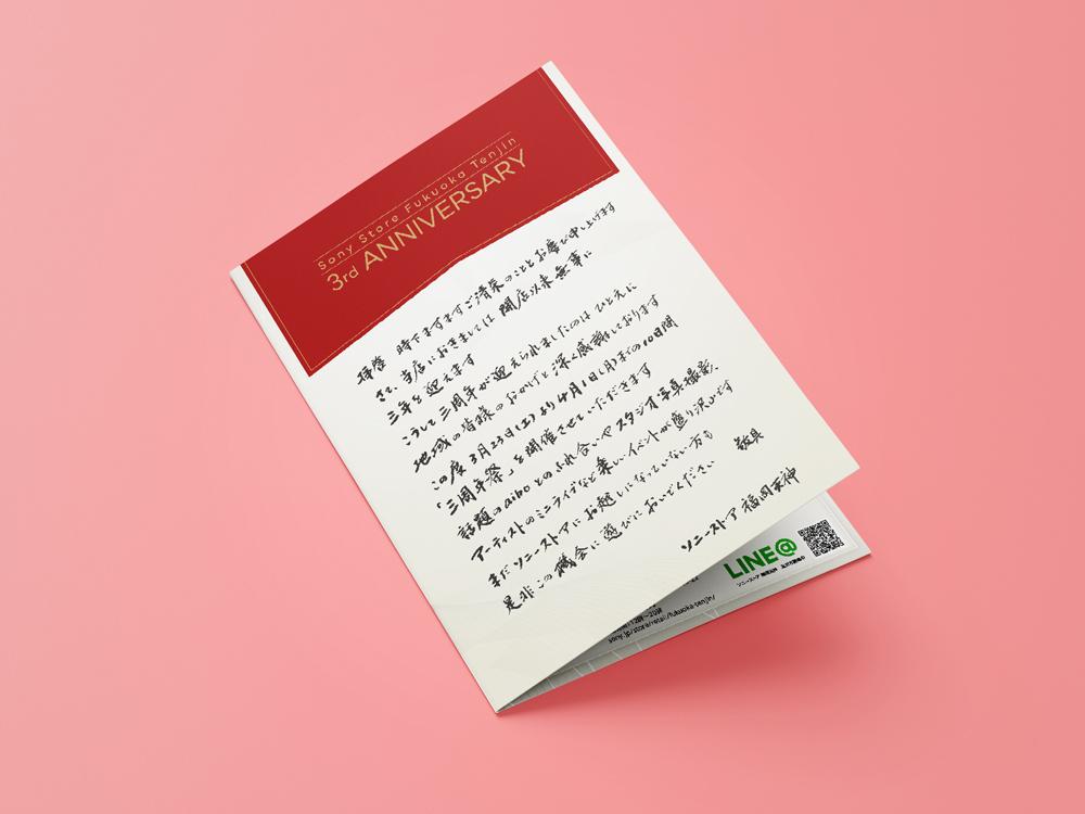 ソニーストア 福岡天神様-3周年イベントチラシ01