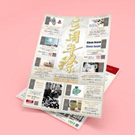 デザイン制作事例:福岡市中央区ソニーストア 福岡天神様の3周年感謝祭イベント告知チラシをデザイン致しました。