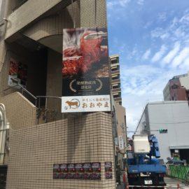 デザイン制作事例:福岡市博多区やきにく熟成肉のおおやま様 サインデザイン・施工