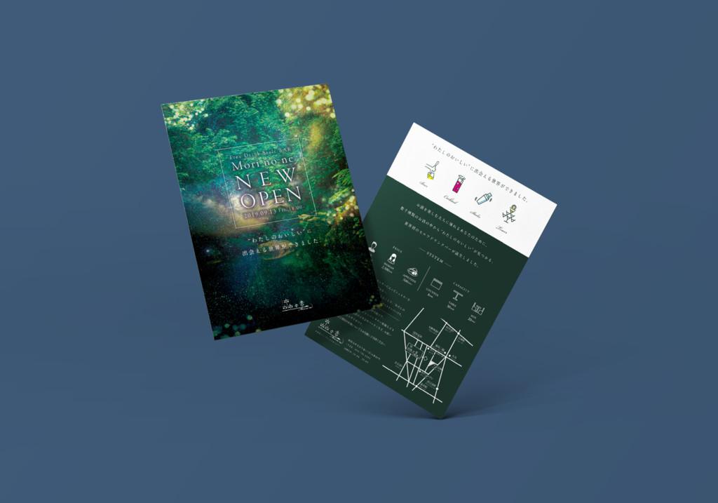 森の音様-A5フライヤー