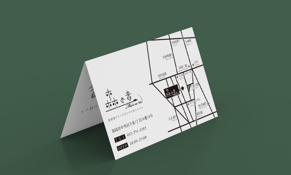 森の音様-ショップカード(黒)01
