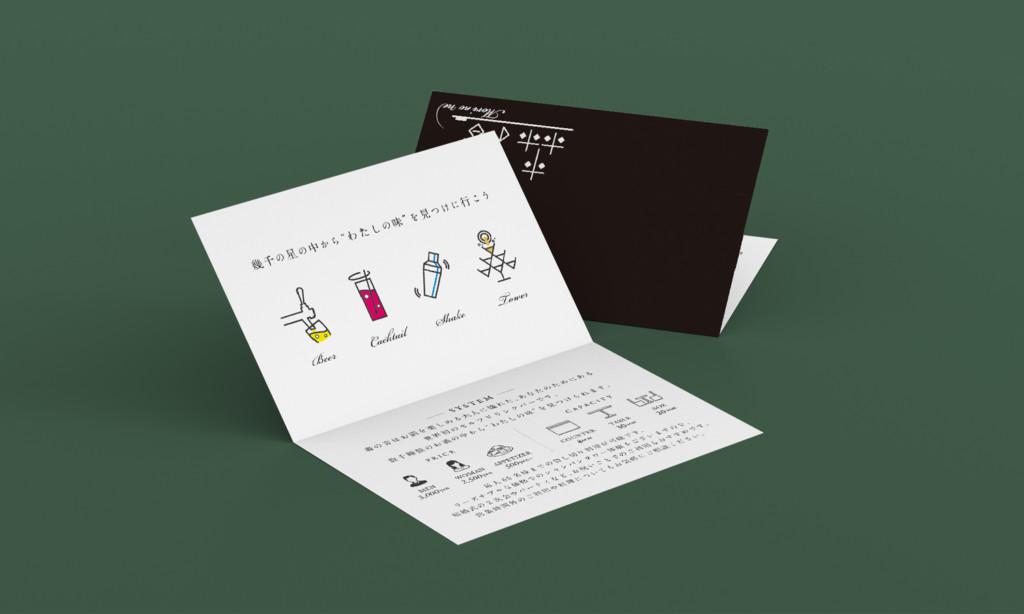 森の音様-ショップカード(黒)02