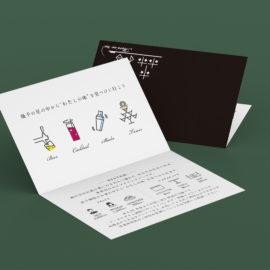 デザイン制作事例:福岡市中央区森の音様のショップカードをデザイン致しました。