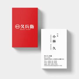 デザイン制作事例:長崎県対馬市上対馬町博多 久兵衛様名刺デザイン