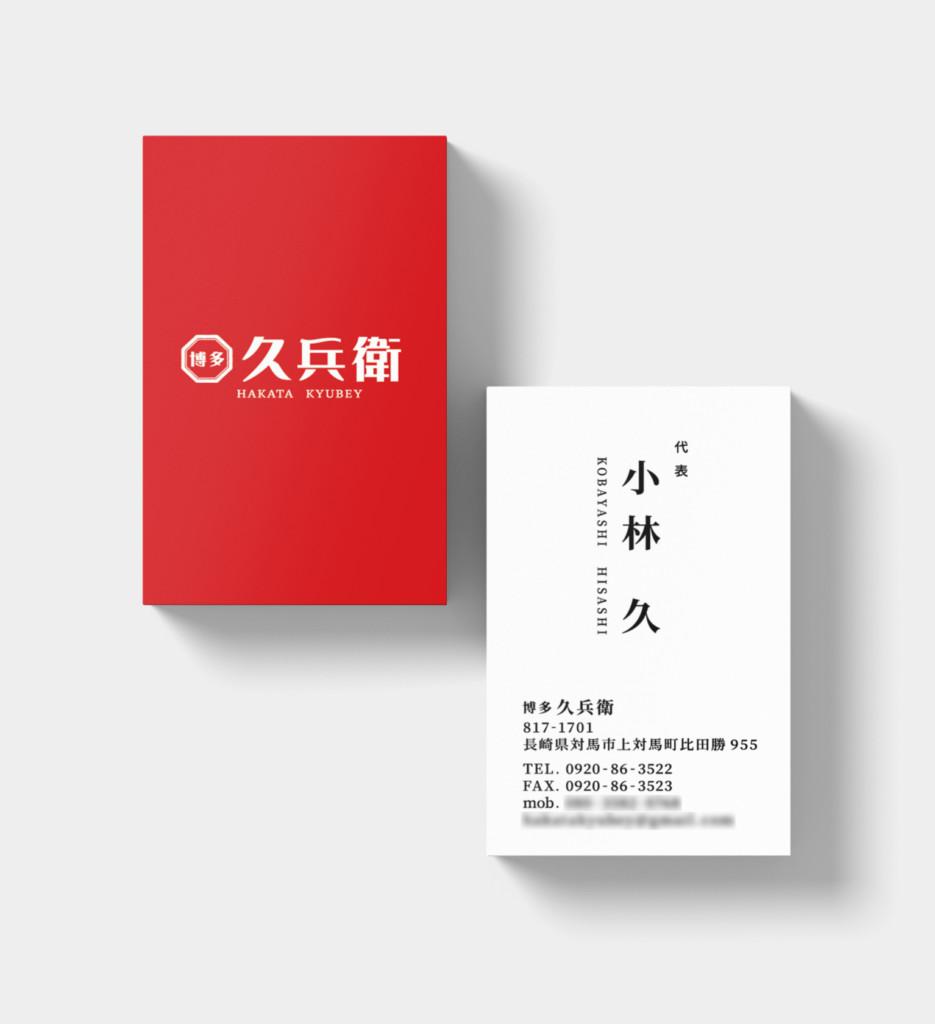 博多 久兵衛名刺デザイン