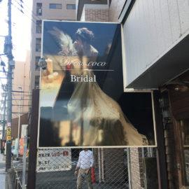 デザイン制作事例:福岡市中央区平尾Dress coco Bridal様サインデザイン
