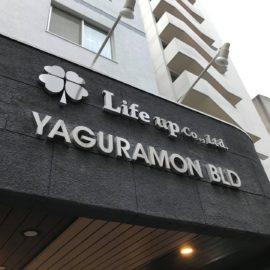 デザイン制作事例:福岡市博多区株式会社 Life up様のサインデザイン・施工