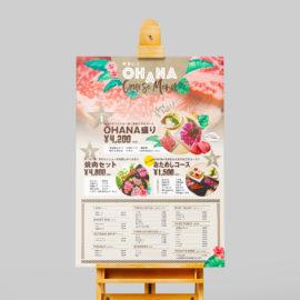 デザイン制作事例:福岡市早良区やきにくOHANA様A1メニューポスター
