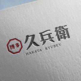デザイン制作事例:長崎県対馬市上対馬町博多 久兵衛様ロゴデザイン