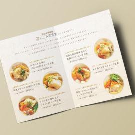 デザイン制作事例:福岡市中央区にこみ定食堂様のオープン告知チラシをデザインしました。