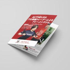 デザイン制作事例:福岡市博多区オーセルトーニングジム様リーフレットデザイン