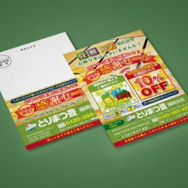 デザイン制作事例:福岡市東区とりまつ畳様のお客様感謝セールDMをデザインしました。