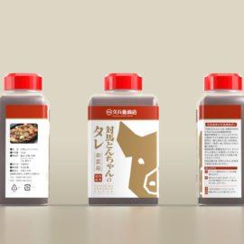 デザイン制作事例:長崎県対馬市対馬久兵衛様の商品ラベルをデザインしました。