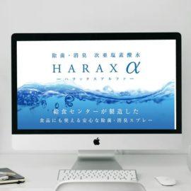 デザイン制作事例:福岡県柳川市株式会社 原様のハラックスα(アルファ)のランディングページをデザインしました。