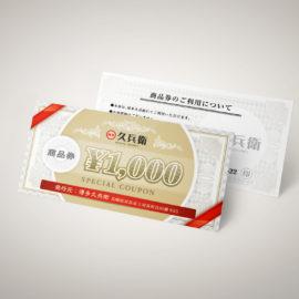 デザイン制作事例:長崎県対馬市博多 久兵衛様商品券をデザインいたしました