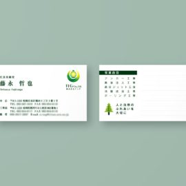 デザイン制作事例:福岡市南区株式会社テッグ様の印刷物一式をデザインしました。