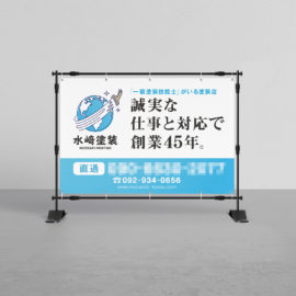デザイン制作事例:福岡市糟屋郡水﨑塗装様看板・工事現場用ターポリン幕をデザインしました。