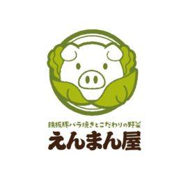 デザイン制作事例:大牟田市新栄町えんまん屋様のロゴマークをデザインしました。