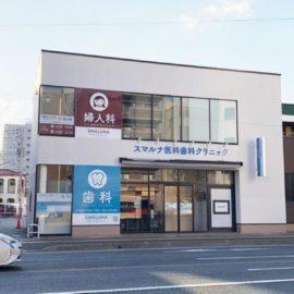 デザイン制作事例:福岡市早良区スマルナ医科歯科クリニック様の看板一式をデザイン・施工しました。