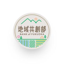 デザイン制作事例:福岡市中央区福岡銀行 地域共創部様ロゴをデザインいたしました