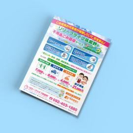 デザイン制作事例:筑紫野市クリーン筑紫野有限会社様のサービスチラシをデザインしました。