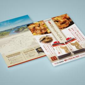 デザイン制作事例:長崎県対馬市対馬久兵衛商店様のポスター・チラシをデザインしました。