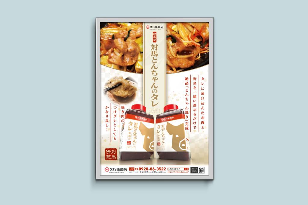 対馬久兵衛商店様-ポスター