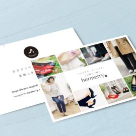 デザイン制作事例:福岡市中央区株式会社ブレインズオフィス様のhermerryカードをデザインしました。