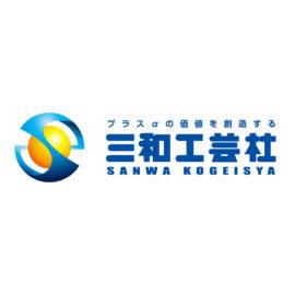 デザイン制作事例:福岡市南区三和工芸社様のロゴマークをデザインしました。