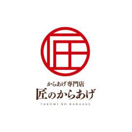 デザイン制作事例:福岡県からあげ専門店 匠のからあげ様のロゴマークをデザインしました。