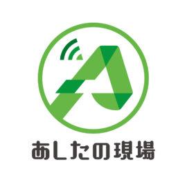 デザイン制作事例:福岡市博多区九州安芸重機運輸株式会社様アプリ「あしたの現場」ロゴデザインをいたしました