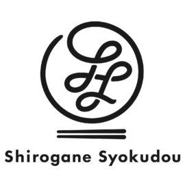 デザイン制作事例:福岡市中央区Shirogane Syokudou様ロゴをデザインしました