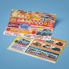 デザイン制作事例:那珂川市・古賀市ラインナップ株式会社様の新春初売チラシをデザインしました。