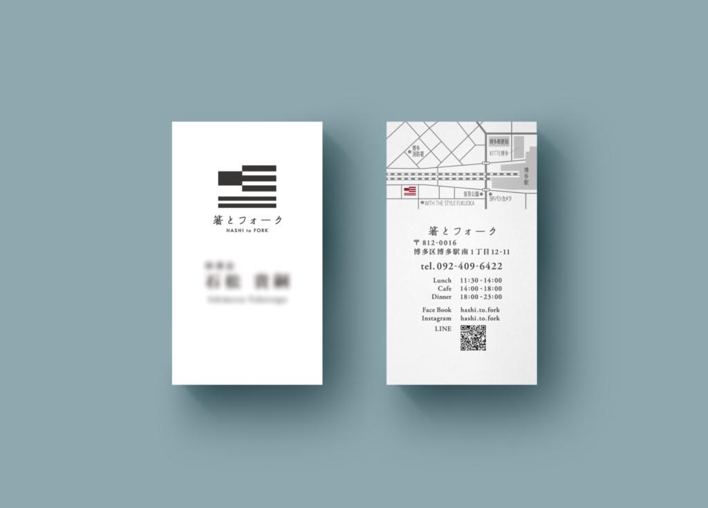 箸とフォーク名刺デザイン