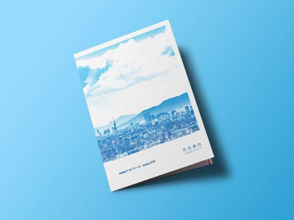 ベストワーク様-パンフレット01