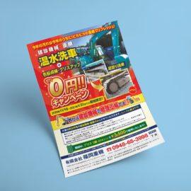 有限会社福岡重機様のキャンペーンチラシをデザインしました。
