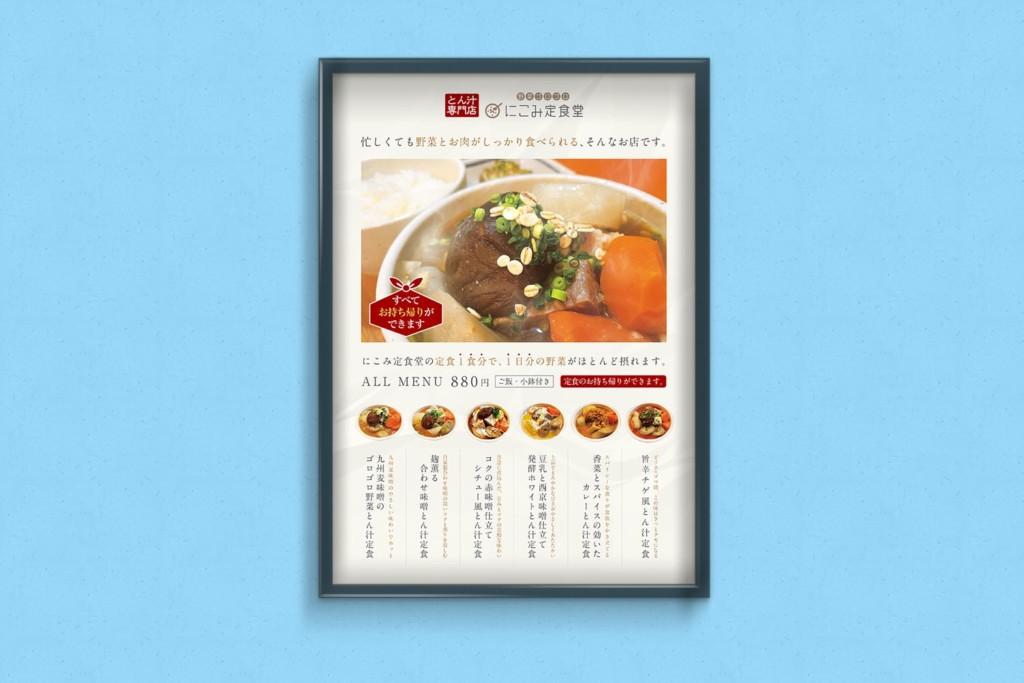 にこみ定食堂様-A1ポスター