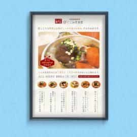 にこみ定食堂様のA1ポスターをデザインしました。