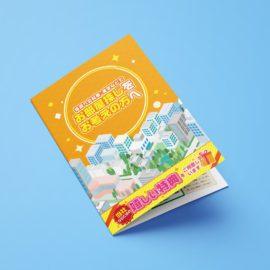 サンエー管理株式会社様のパンフレットをデザインしました。