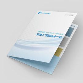 株式会社キュープロ様のパンフレットをデザインしました。