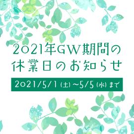 2021年ゴールデンウィーク期間休業日のお知らせ